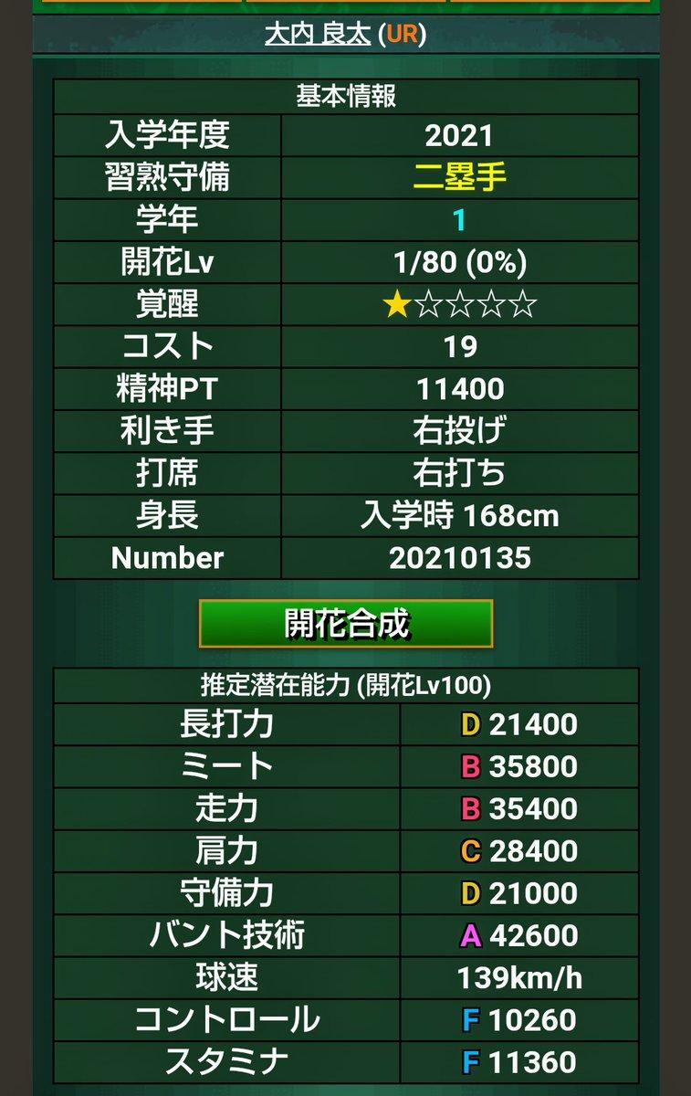 青森 県 高校 野球 掲示板 teacup