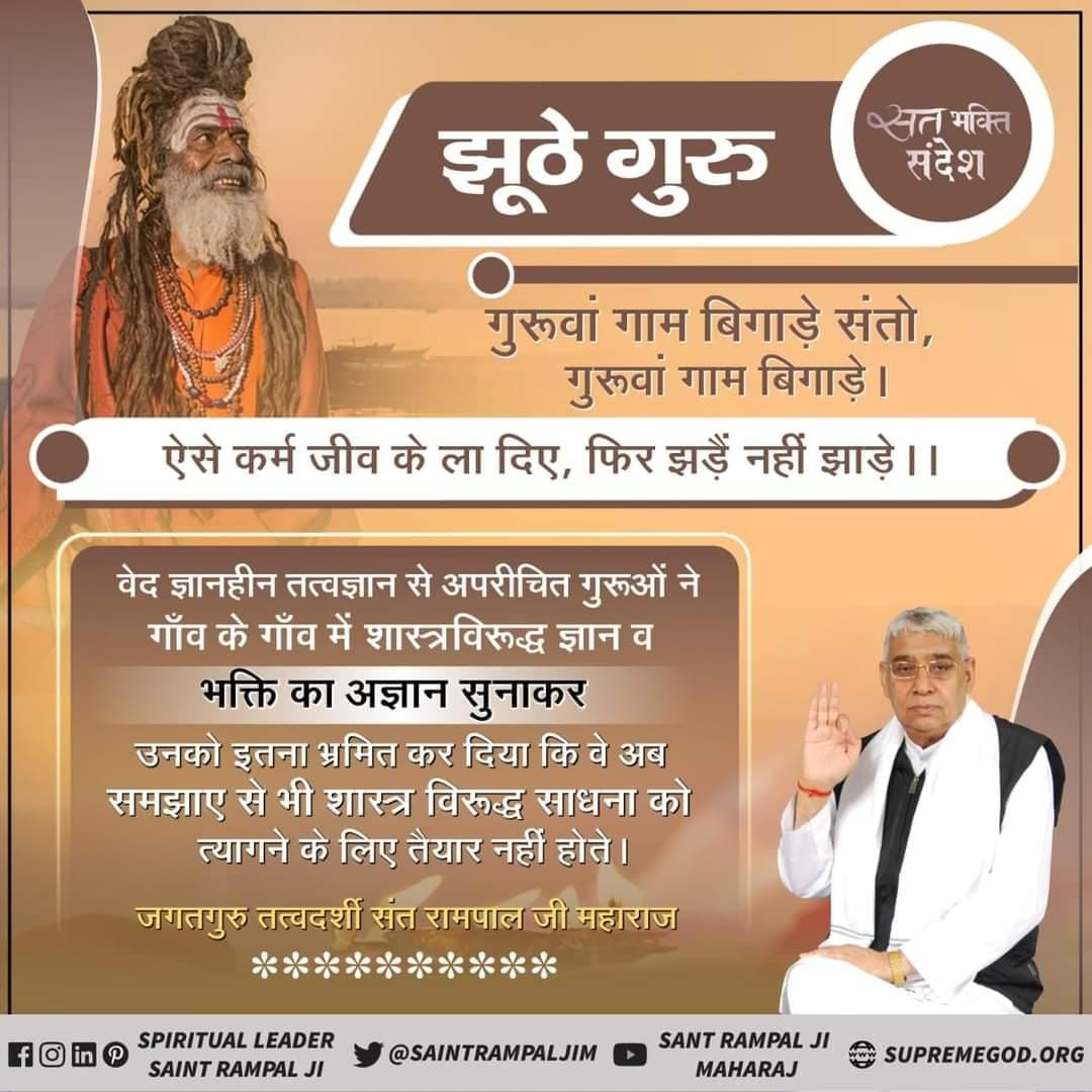 #tuesdayvibe  True worship saves from adverse situations, do watch sadhana channel on📺 7:30-830 pm.