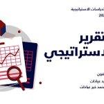 Image for the Tweet beginning: ترقبونا اليوم في اطلاق التقرير