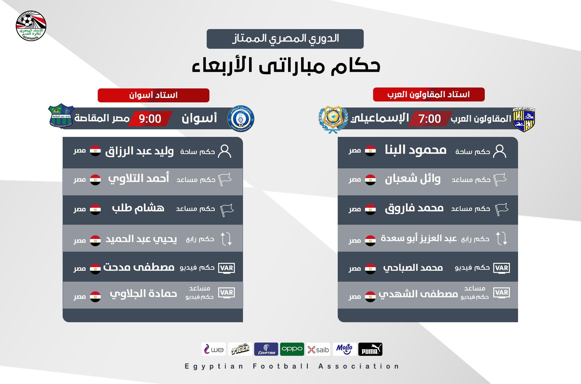 حكام الدوري المصري