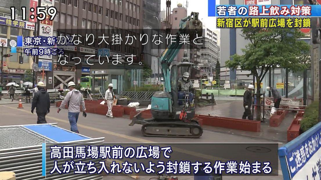路上飲み対策として?高田馬場駅前の広場が完全封鎖!