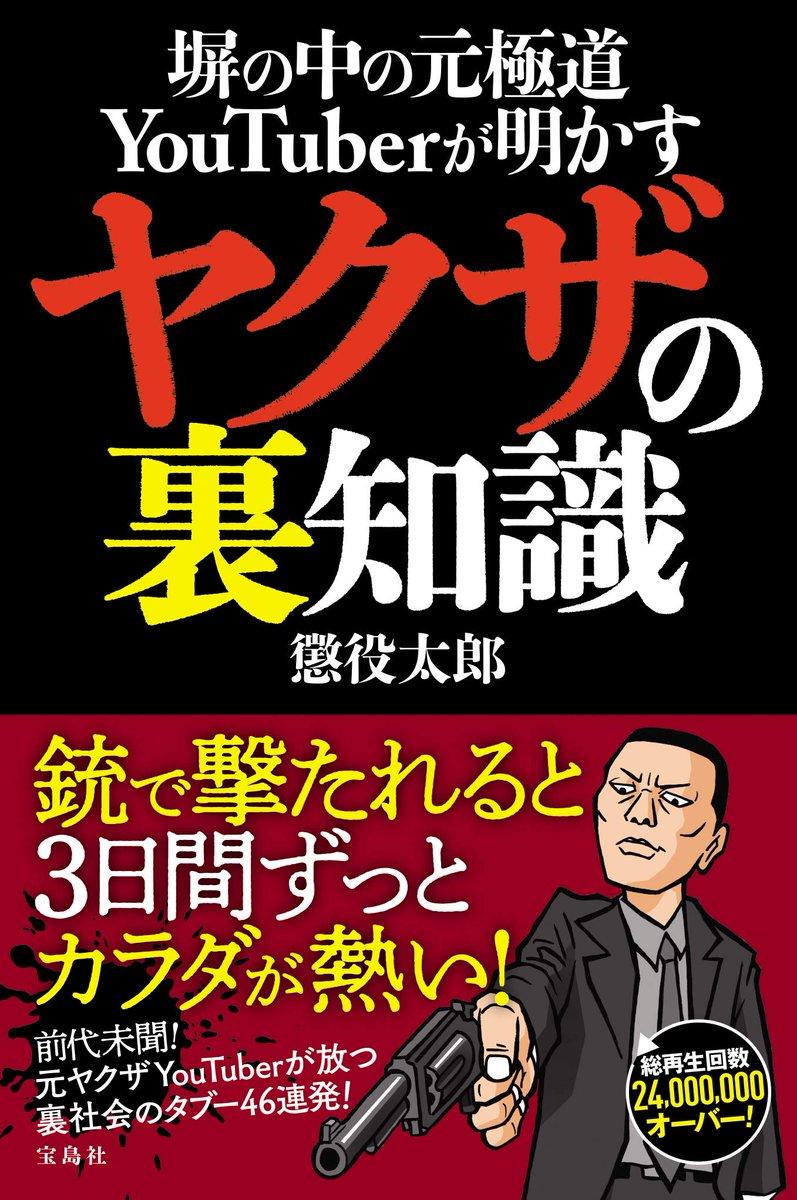 名古屋市にある任侠カフェ、スイーツセットが893円!