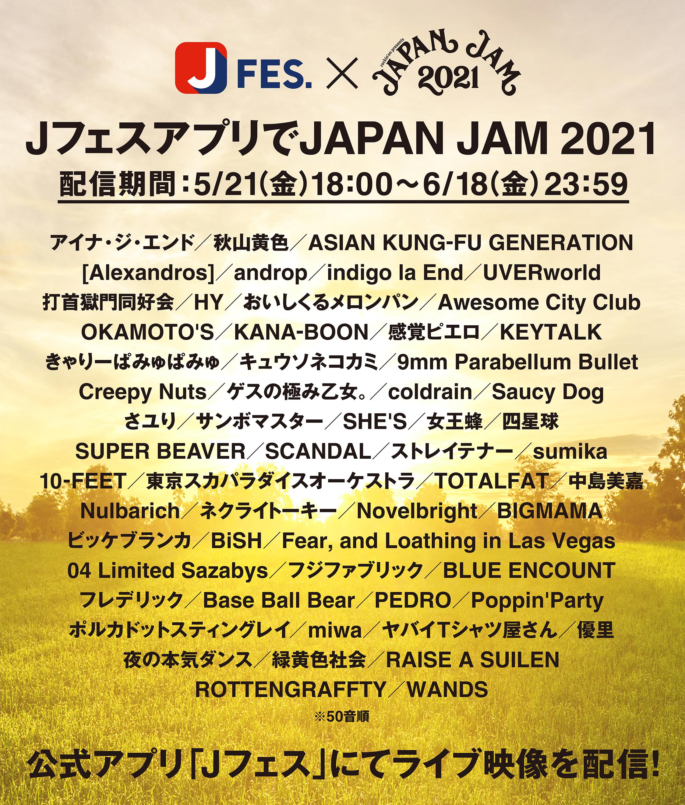 SCANDAL @ JAPAN JAM 2021 E1vSajpVgAINUGn?format=jpg&name=4096x4096