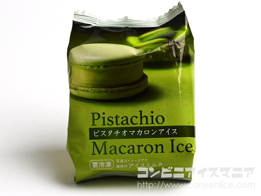 これからの暑い季節に⁉ピスタチオアイス2選‼