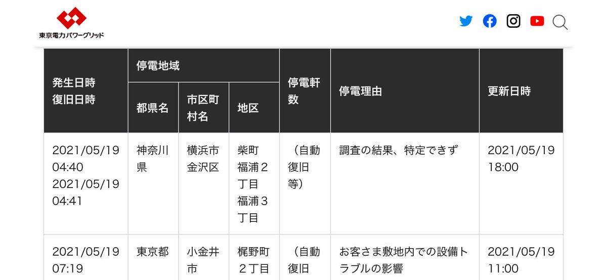 神奈川 県 停電