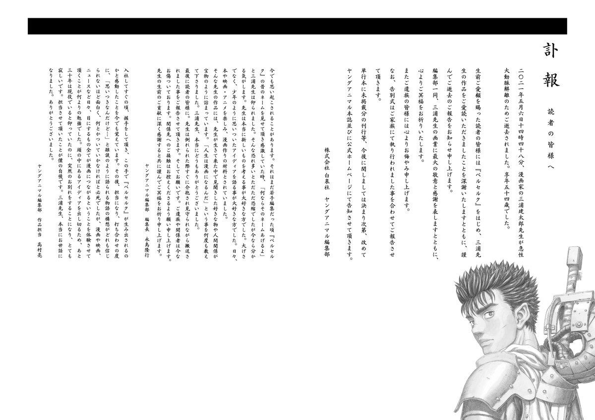 漫画ベルセルクの作者、三浦建太郎先生が急逝、作品は未完結・・・