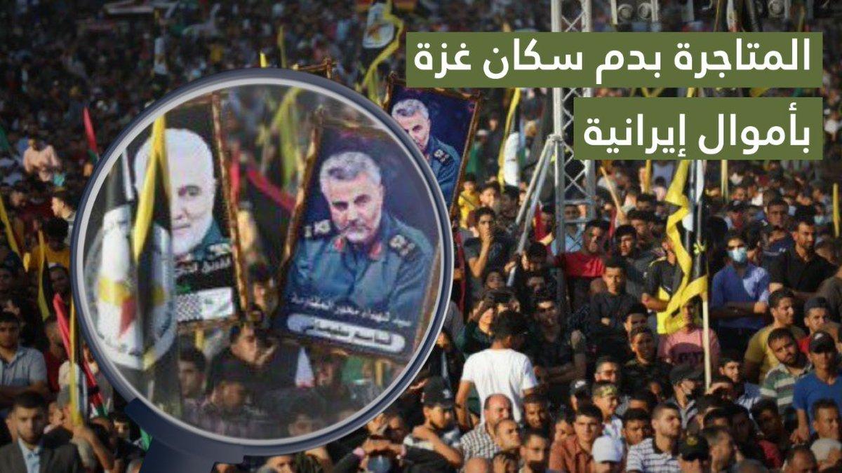 المتاجرة بدم سكان غزة بأموال ايرانية, المتاجرة بدماء الفلسطينيين عيب اليس كذلك يا سادة؟
