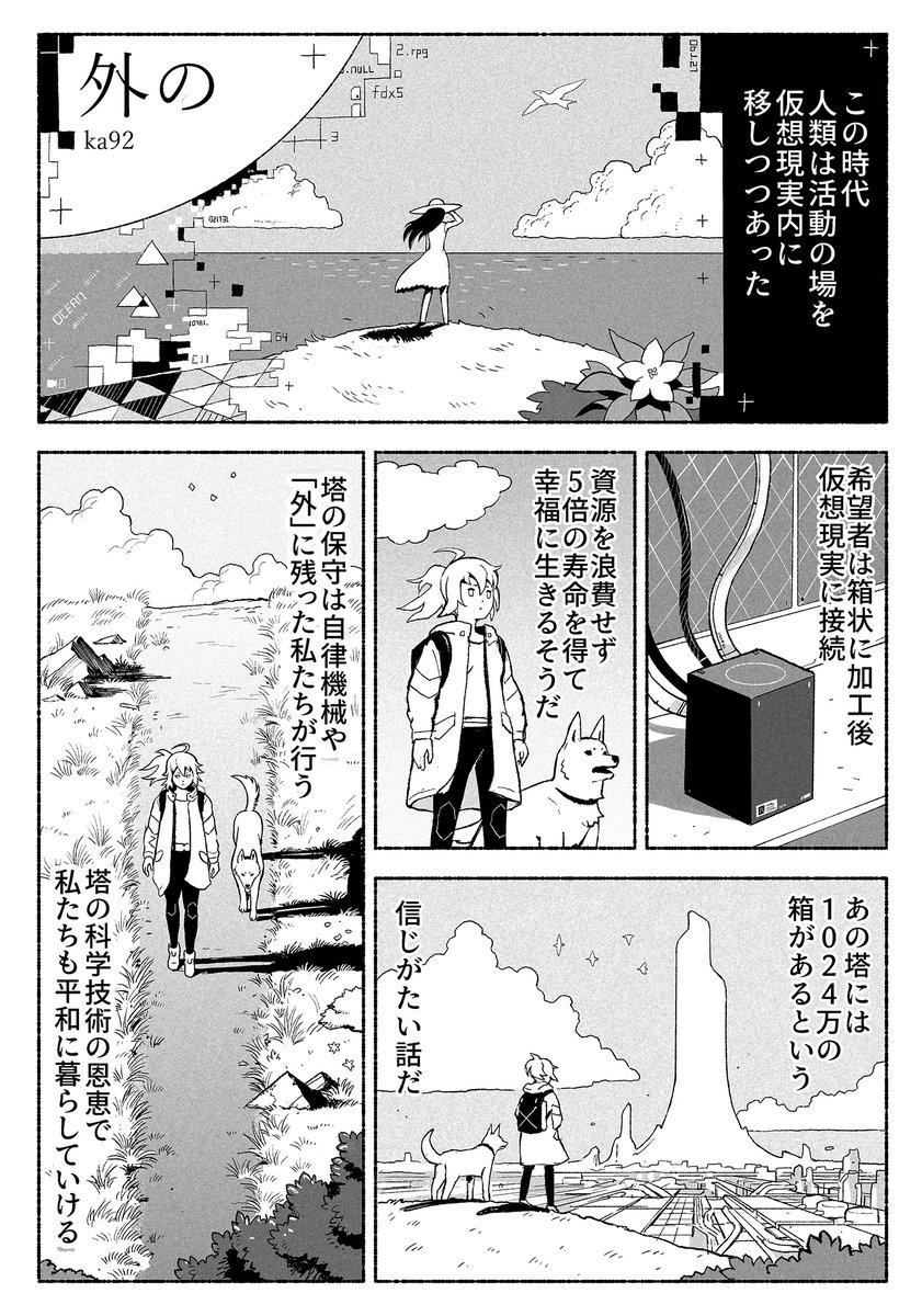 4P漫画「外の」