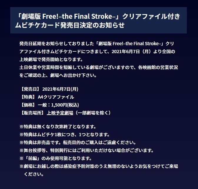 発売日延期をお知らせしておりました「劇場版 Free!–the Final Stroke–」クリアファイル付きムビチケカードにつきまして、6月7日(月)より全国の上映劇場(一部劇場を除く)で発売開始となります。各映画館の営業状況をご確認の上、劇場へお出かけ下さい。  上映予定劇場はこちら eigakan.org/theaterpage/sc…