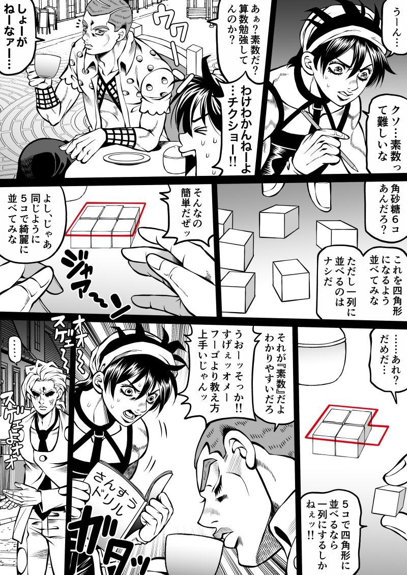 ナラちゃんとマジオっち(ローマ編)