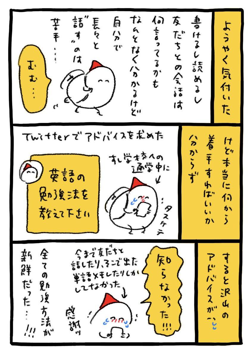 英語学習をしている人は参考にしてみると良いかも?英語の勉強法を紹介したツイートが話題に!