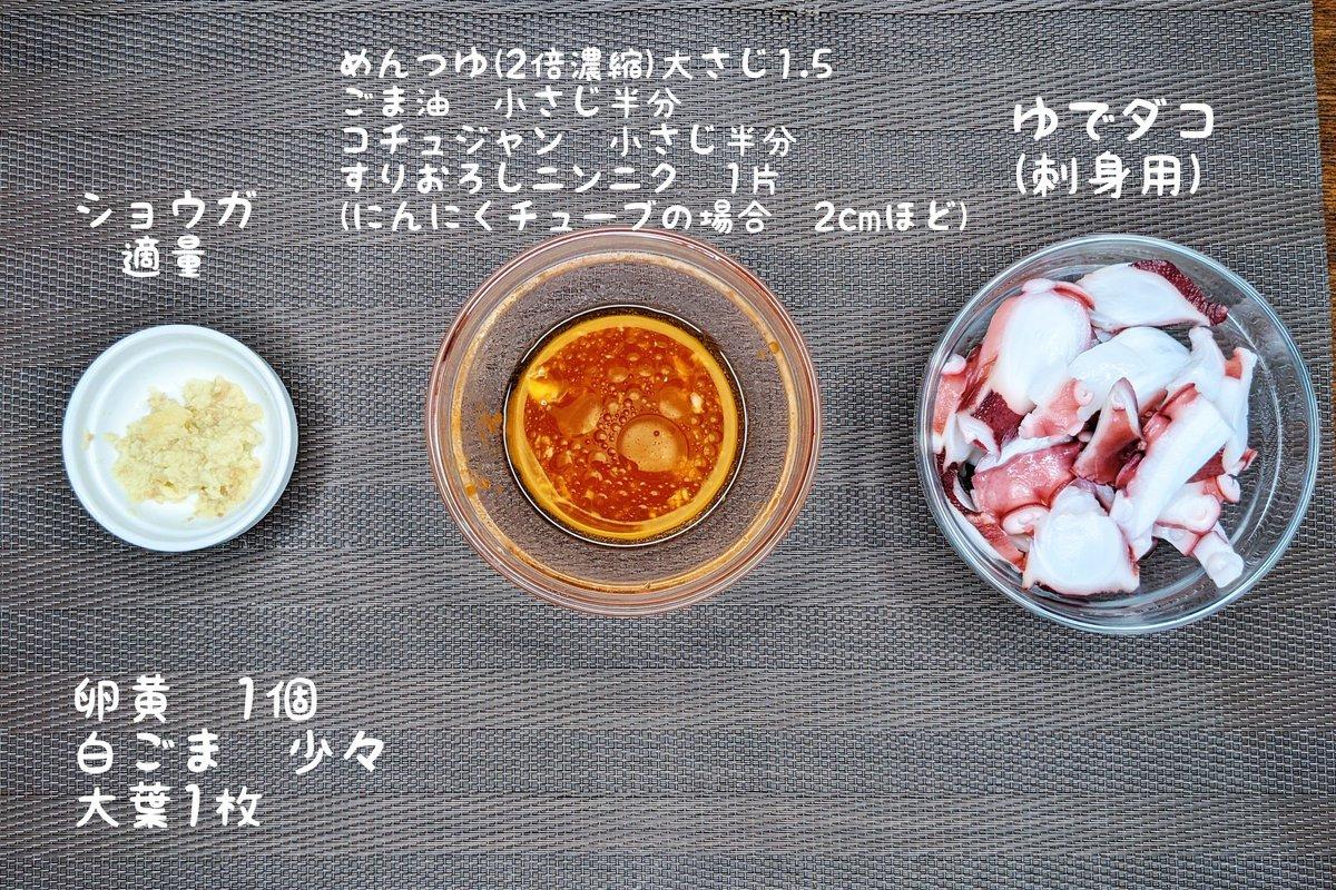 超簡単「タコユッケ」の作り方!