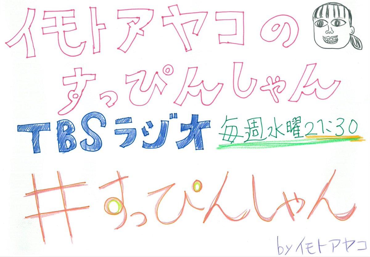 Twitter イモトアヤコ