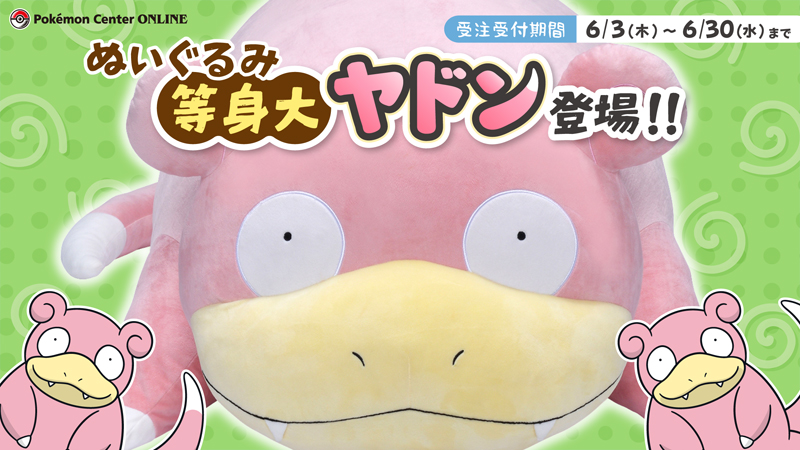 【ポケモン】ポケモンセンターオンラインで発売される等身大ヤドンが話題に 思ったよりデカい