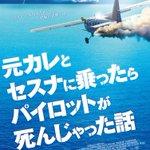 日本風にアレンジ?映画「元カレとセスナに乗ったらパイロットが死んじゃった話」!
