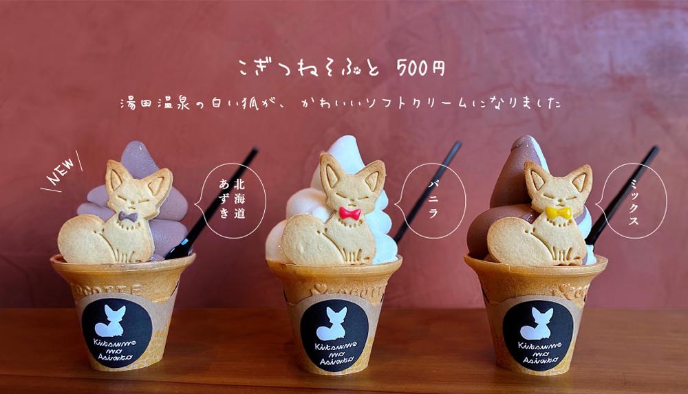 湯田温泉にお立ち寄りの際はぜひ!3種類のこぎつねソフトが新登場!