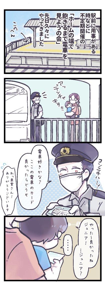 声をかけてきた車掌さんが・・・!駅のホームで子どもと電車を見ていたときのほっこりエピソード!