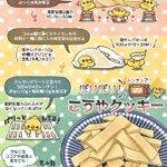 高野豆腐であのお菓子が作れちゃう?!意外な食材で作るクッキーレシピ!