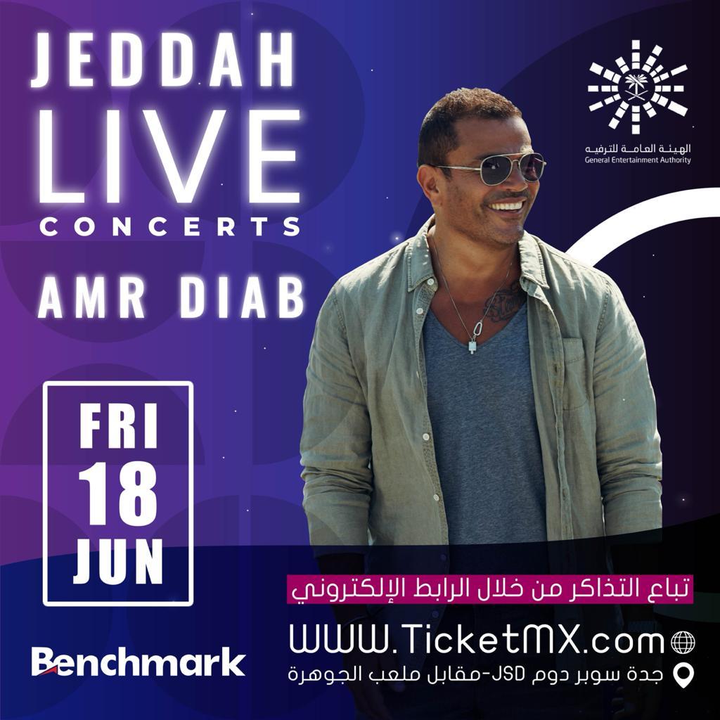 موعدنا مع حفل النجم @amrdiab 💫🎶 18 يونيو في جدة 😍  تباع التذاكر ابتداءً من اليوم عند الساعة 7م : https://t.co/7jl79FXEg7 #عيشها مع الهضبة 💚 https://t.co/J0FLwxBtIL