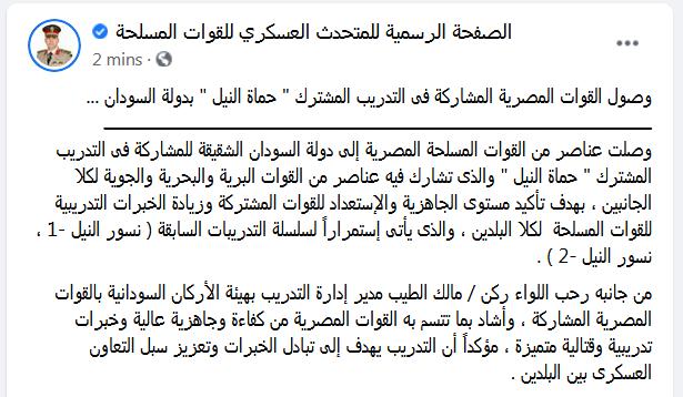 """القوات المسلحة السودانية: تدريب مشترك مع القوات المصرية تحت اسم """" حماة النيل"""" ينطلق من 26 إلى 31 مايو في السودان E2AEkUIWUAYURTn?format=png&name=small"""