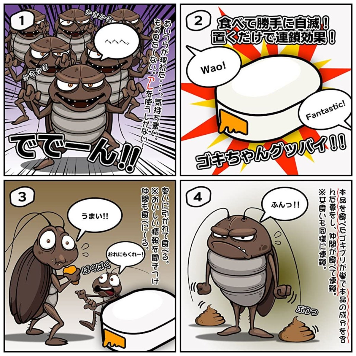 今年の夏はこれで安心!?ゴキブリを駆除する2つの殺虫剤!