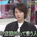 鳥貴族の御曹司!関ジャニ∞の大倉忠義さんはチェーン店嫌だと言う人が苦手!