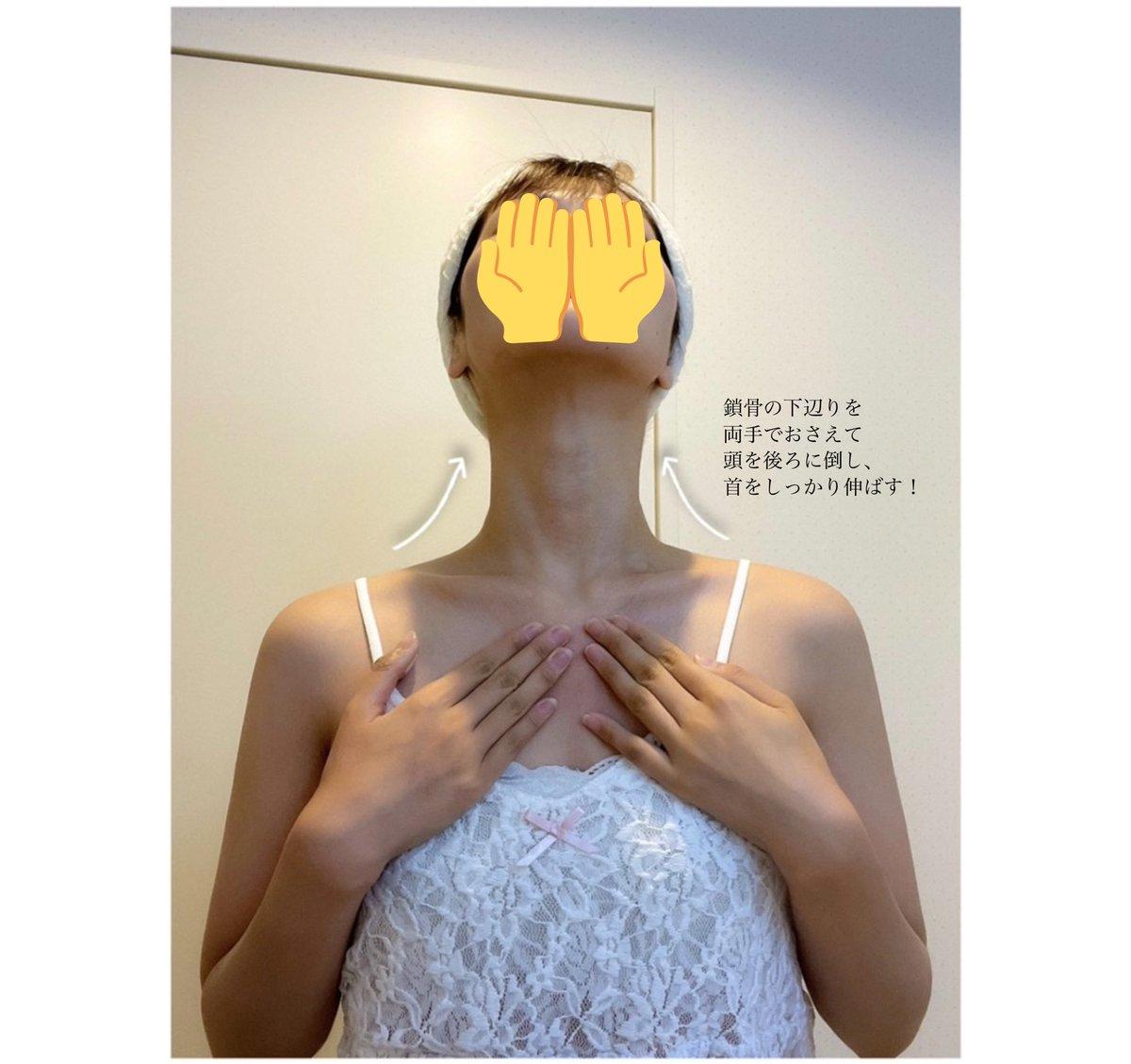 首〜鎖骨を綺麗に見せたい方は必見!胸鎖乳突筋ストレッチ!