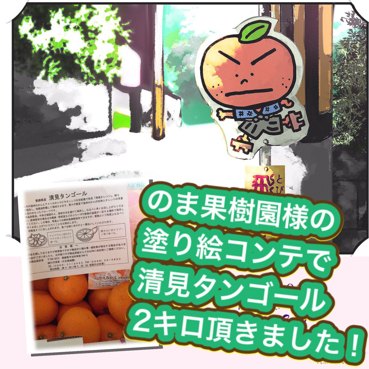 の ま 果樹 園