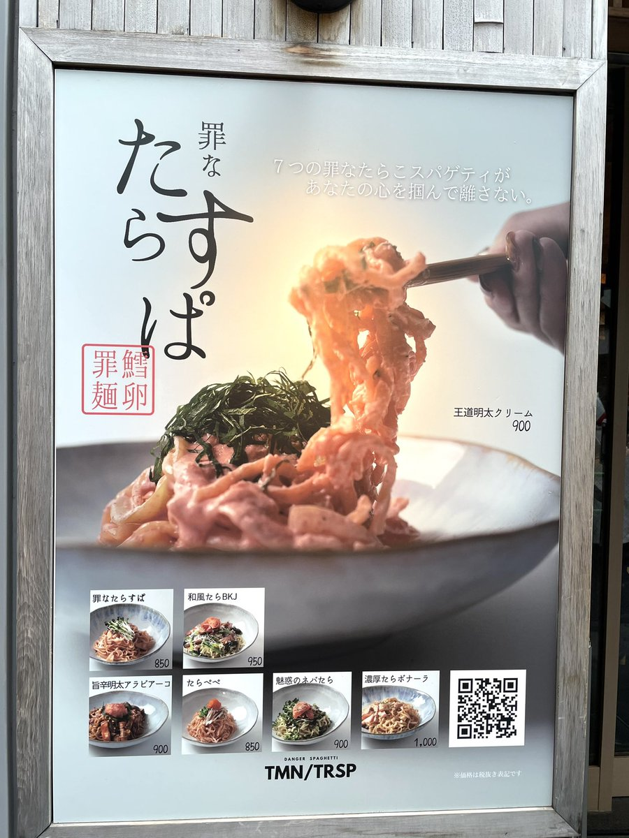 虎ノ門・罪なたらすぱのパスタが背徳感たっぷり!クリーミーな濃厚ソースに太麺が最高!