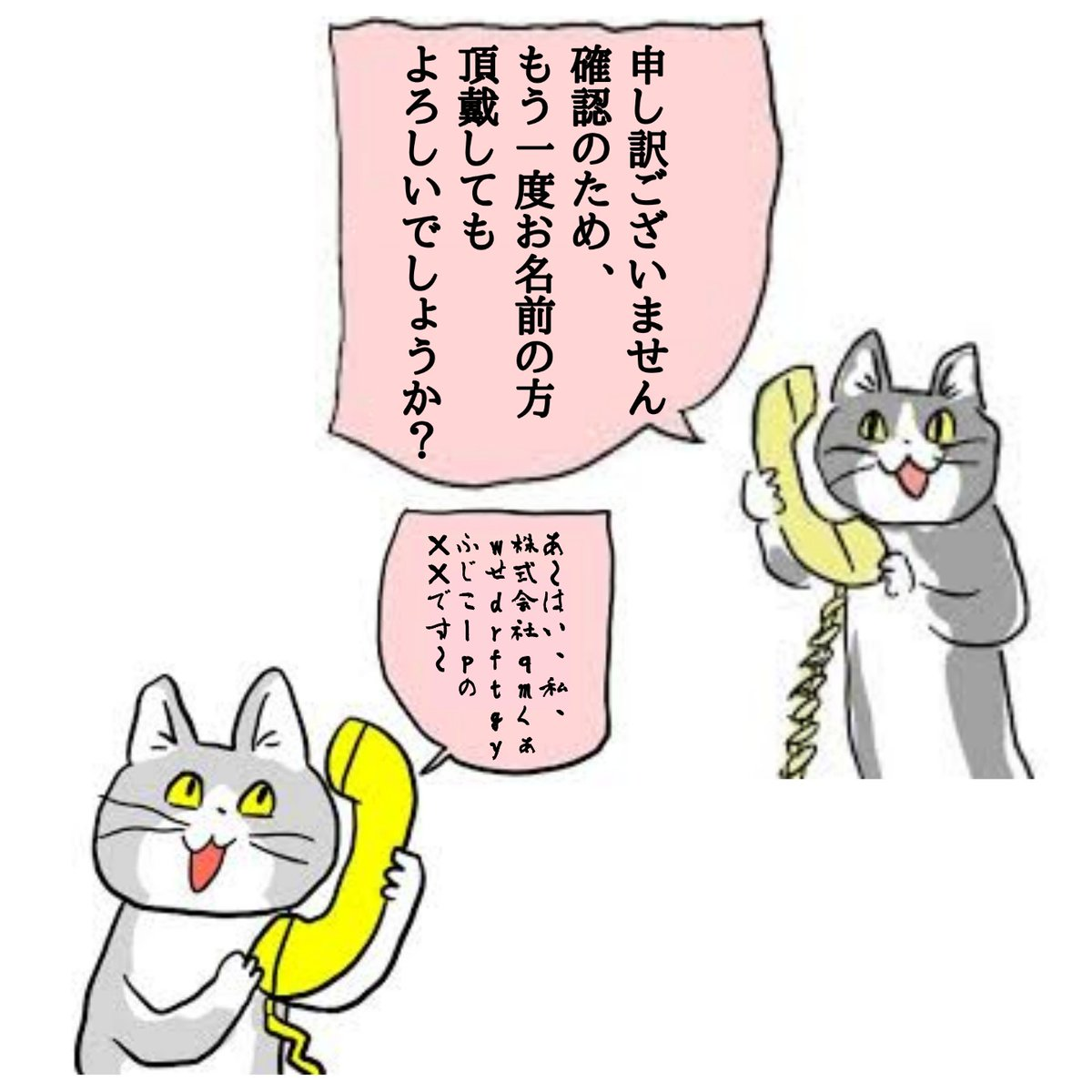 電話受けは難しい?相手の言っていることが聞き取れない時の対応!