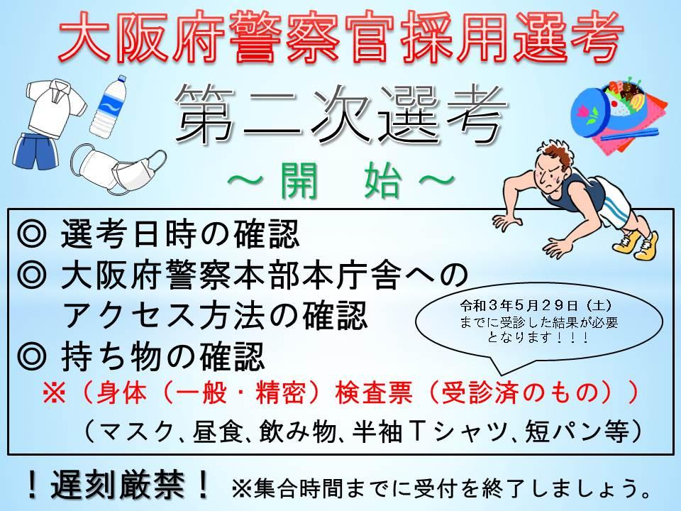 試験 採用 大阪 府警 大阪府警察の採用試験合格を目指している方はぜひご覧ください!最新の受験要項なども掲載しています。