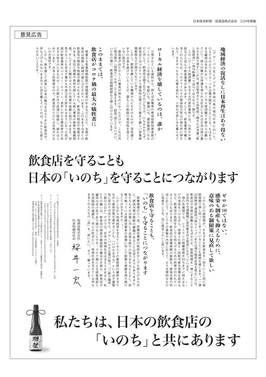日本 酒造り の 際 職人 が 食べ ない よう にし て いる の は