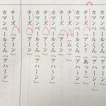 アンパンマンの収録で山寺宏一さんと関俊彦さんが共演!チーズとカマンベールくんが恋のバトル!