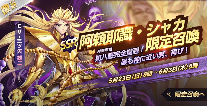 セイヤ アプリ 攻略 セイント 聖闘士星矢(セイントセイヤ)ゲームアプリGET 携帯ホームページ