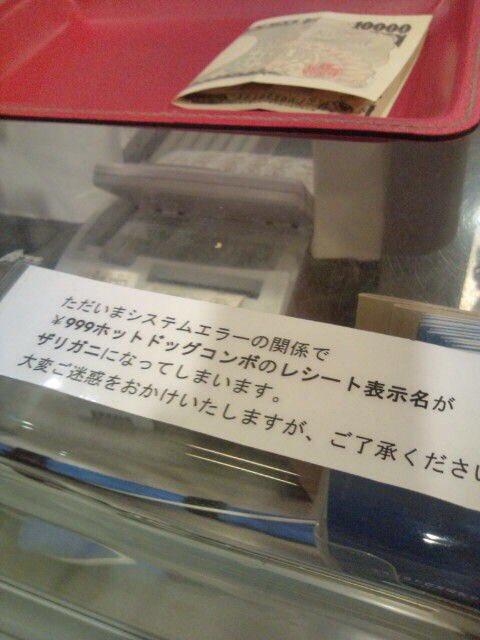 どんなシステムエラーなんだよ。「ホットドックコンボ」の表示名が「ザリガニ」と表示されてしまうエラー。