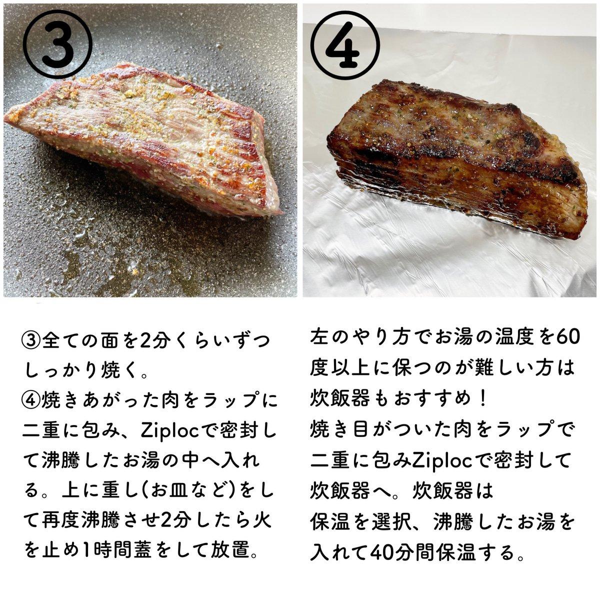 柔らかさとみずみずしさが全然違う、絶品ローストビーフの作り方!