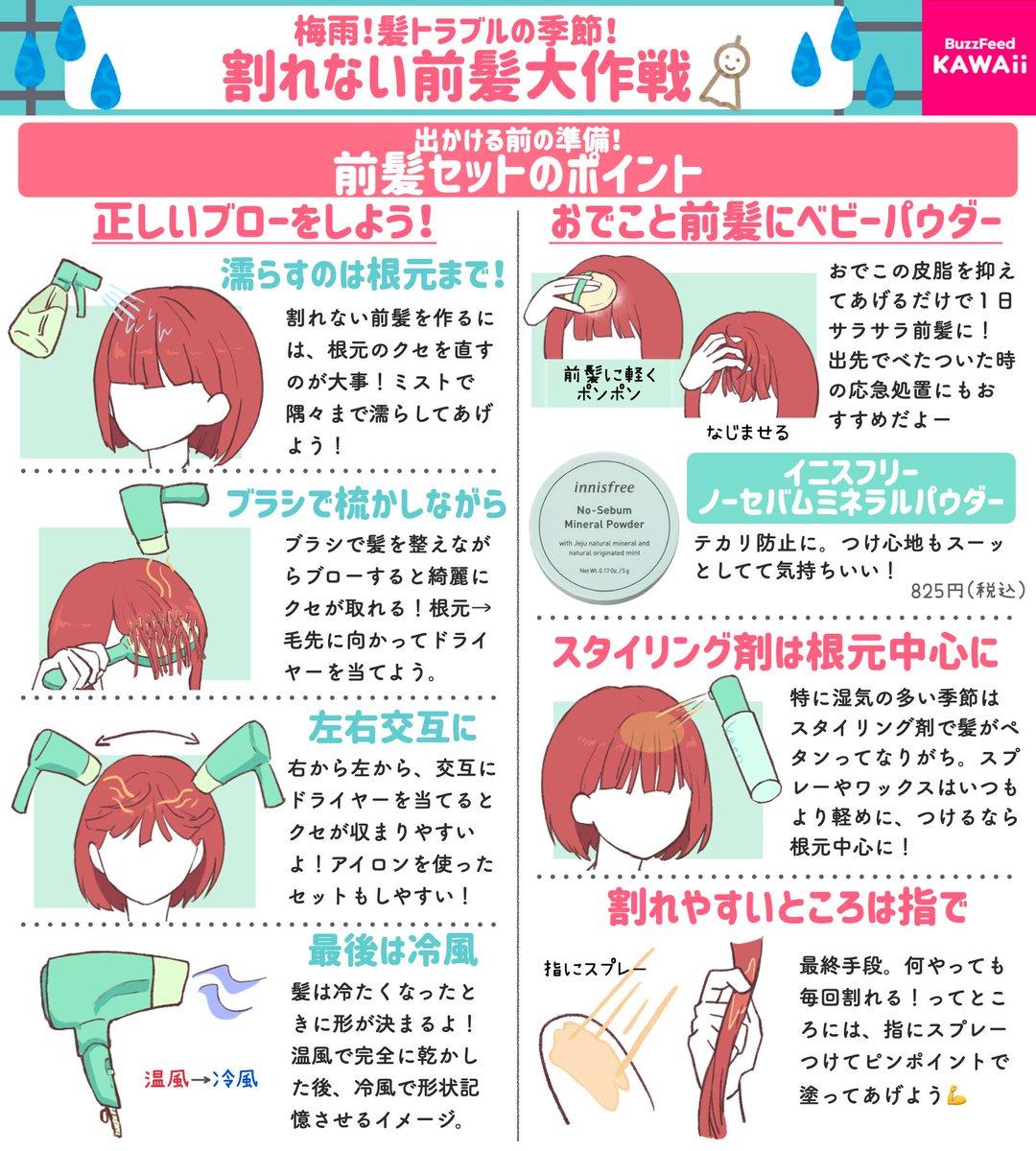 女性必見!今の時期にありがちな前髪トラブルの対策まとめ!