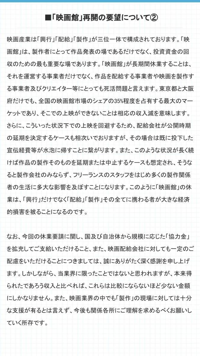 日本映画製作者連盟が映画館営業再開を求め声明を発表!