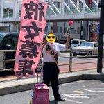 この勇気は絶賛!新宿に「彼女募集」の旗を掲げた凄いのがいたw