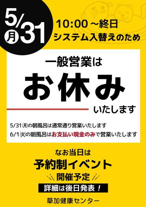5/31男女風呂入れ替えイベント開催!!