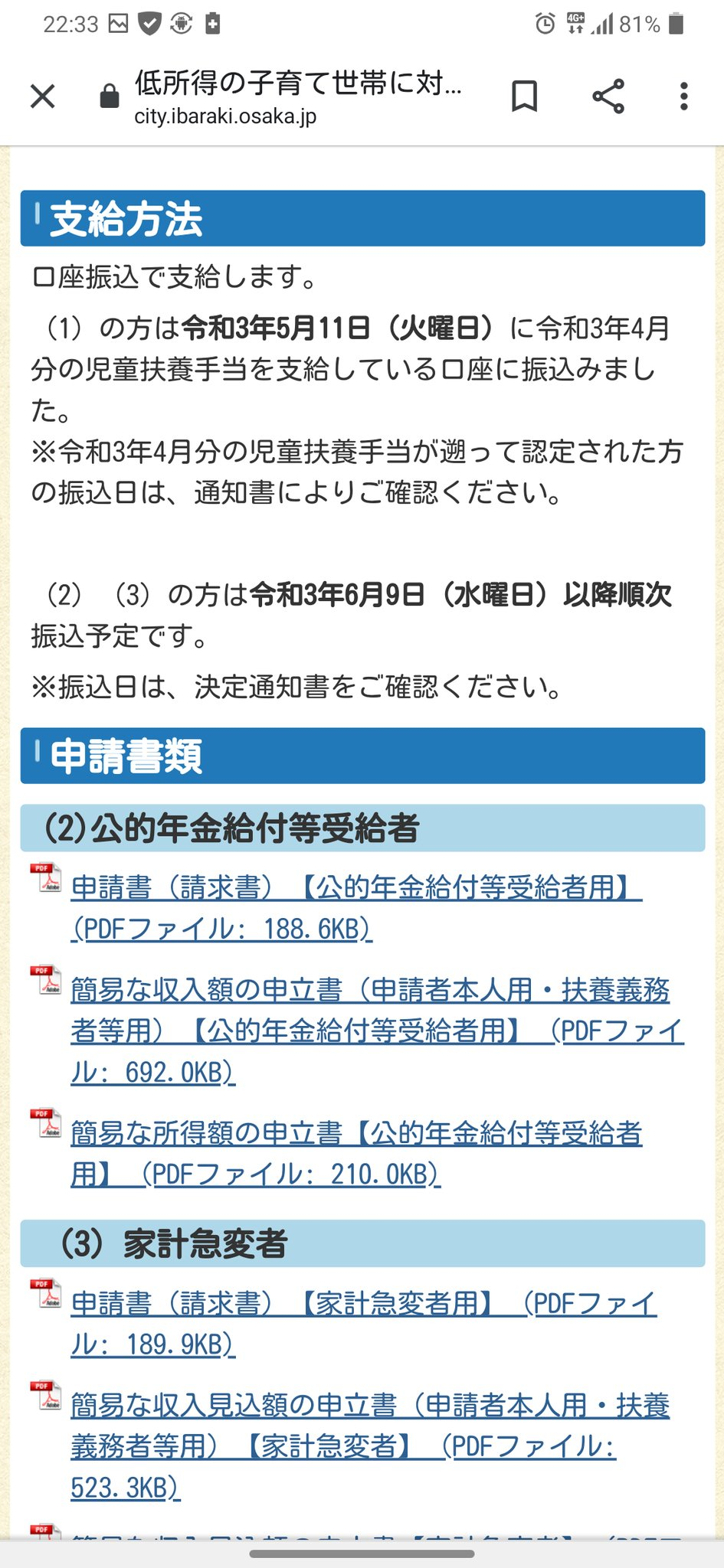給付 金 市 茨木 茨木市が、独自支援策「事業者応援給付金」の詳細公開!