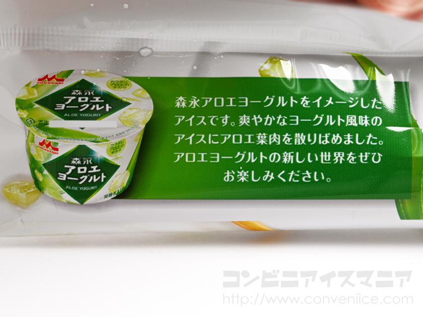 「アロエヨーグルト」好きの方は食べてみて!セブンイレブン限定でアイスバーが新発売!