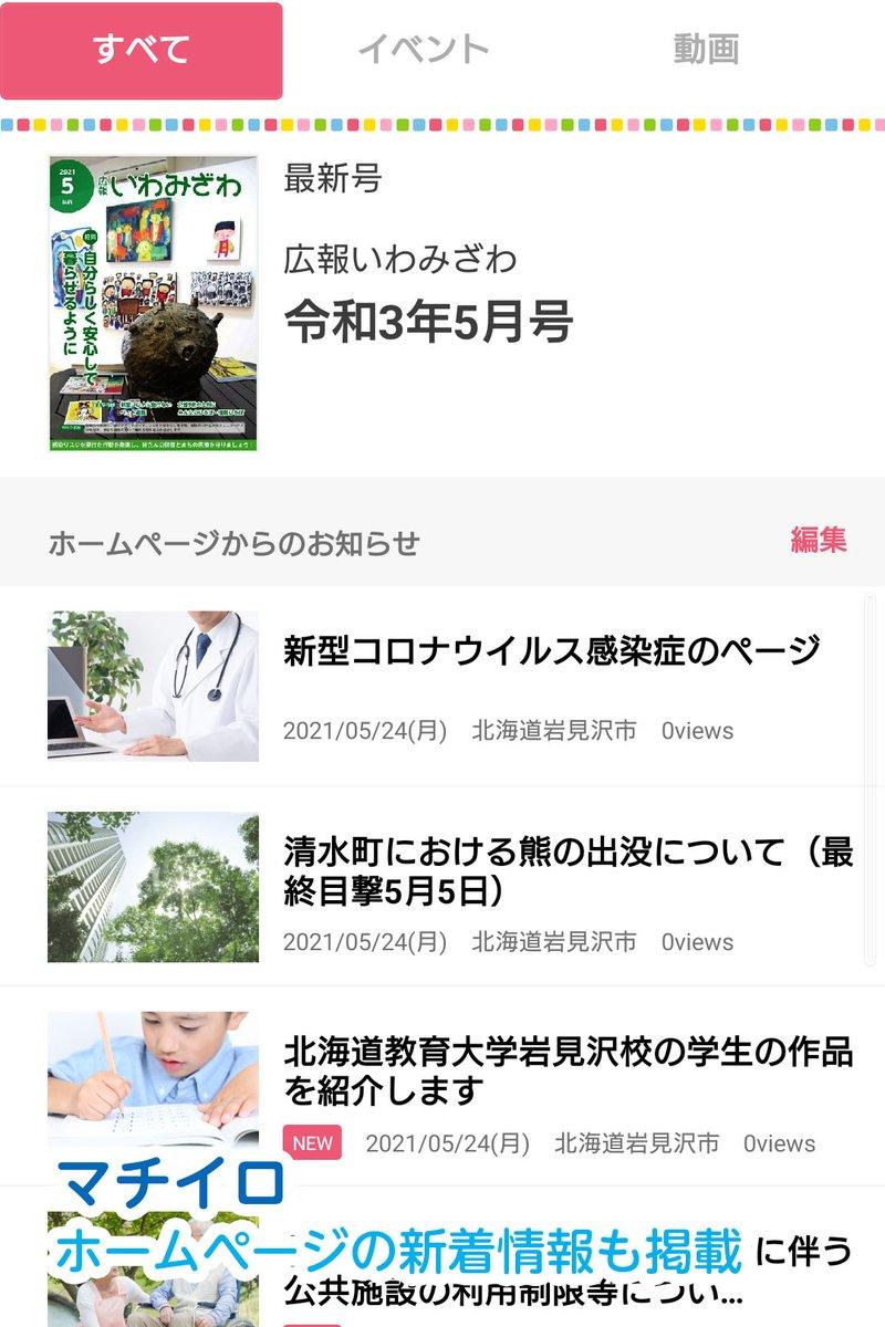 美容 コロナ 岩見沢 室 【生活】北海道の岩見沢市の美容室でクラスター発生!