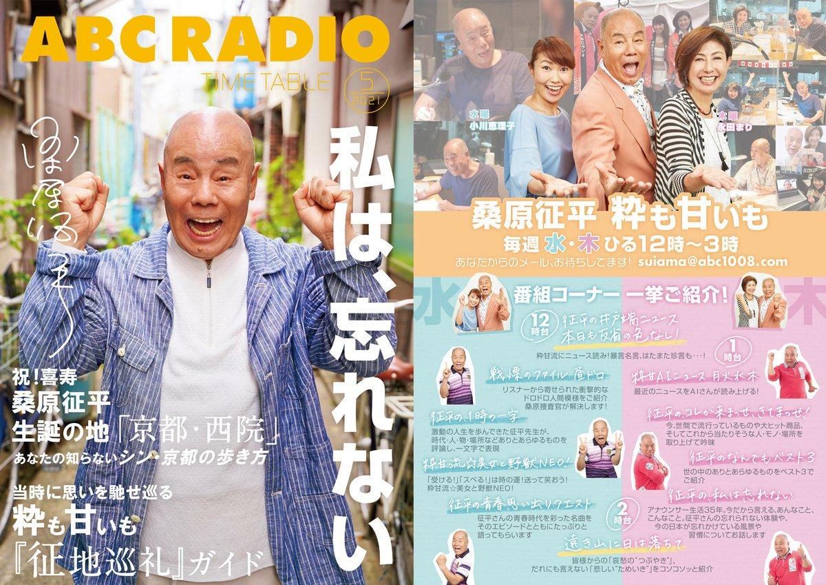 ラジオ 朝日 放送