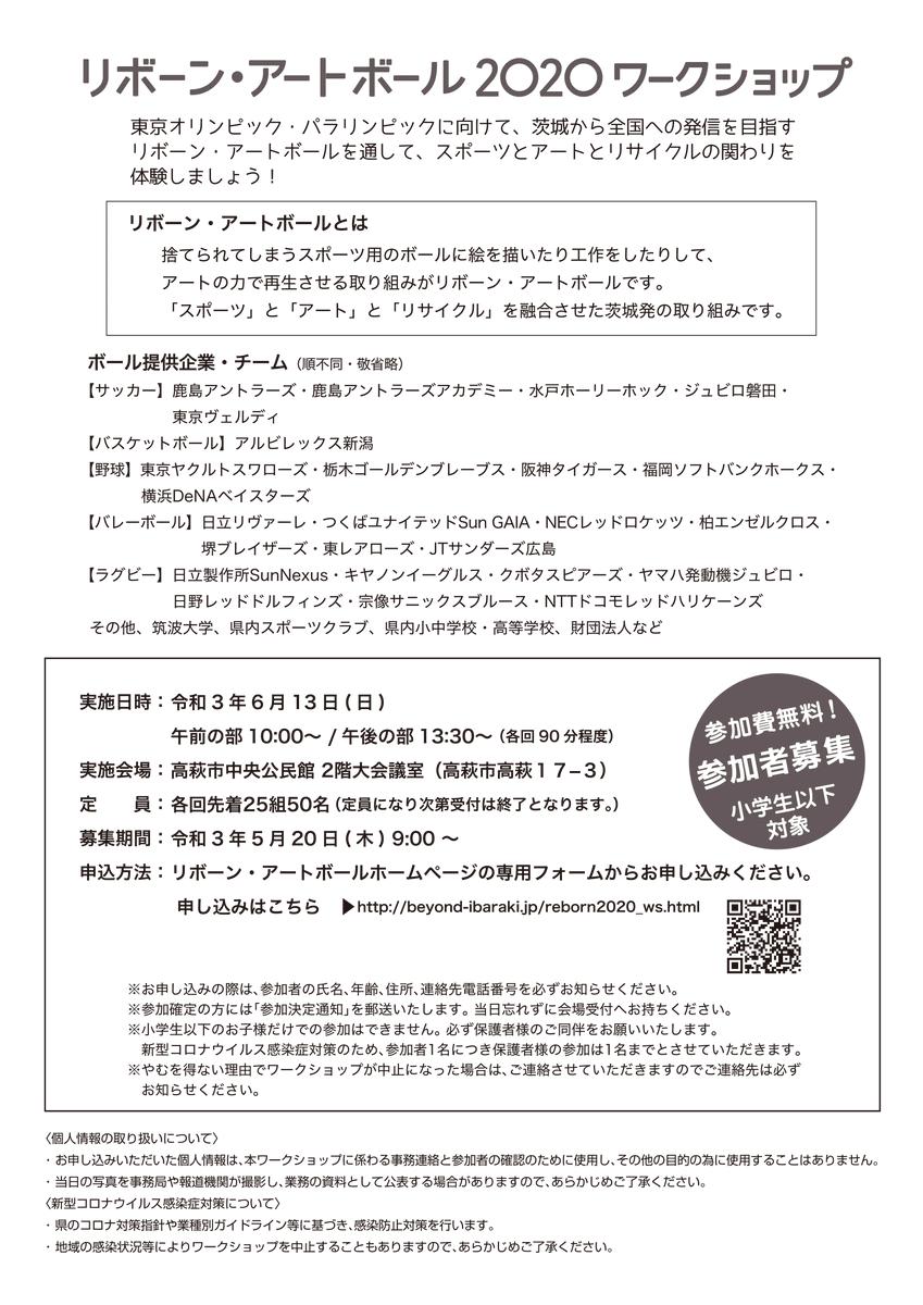 市 コロナ 高萩 市内の新型コロナウイルス感染症発生状況について(R3.5.29)