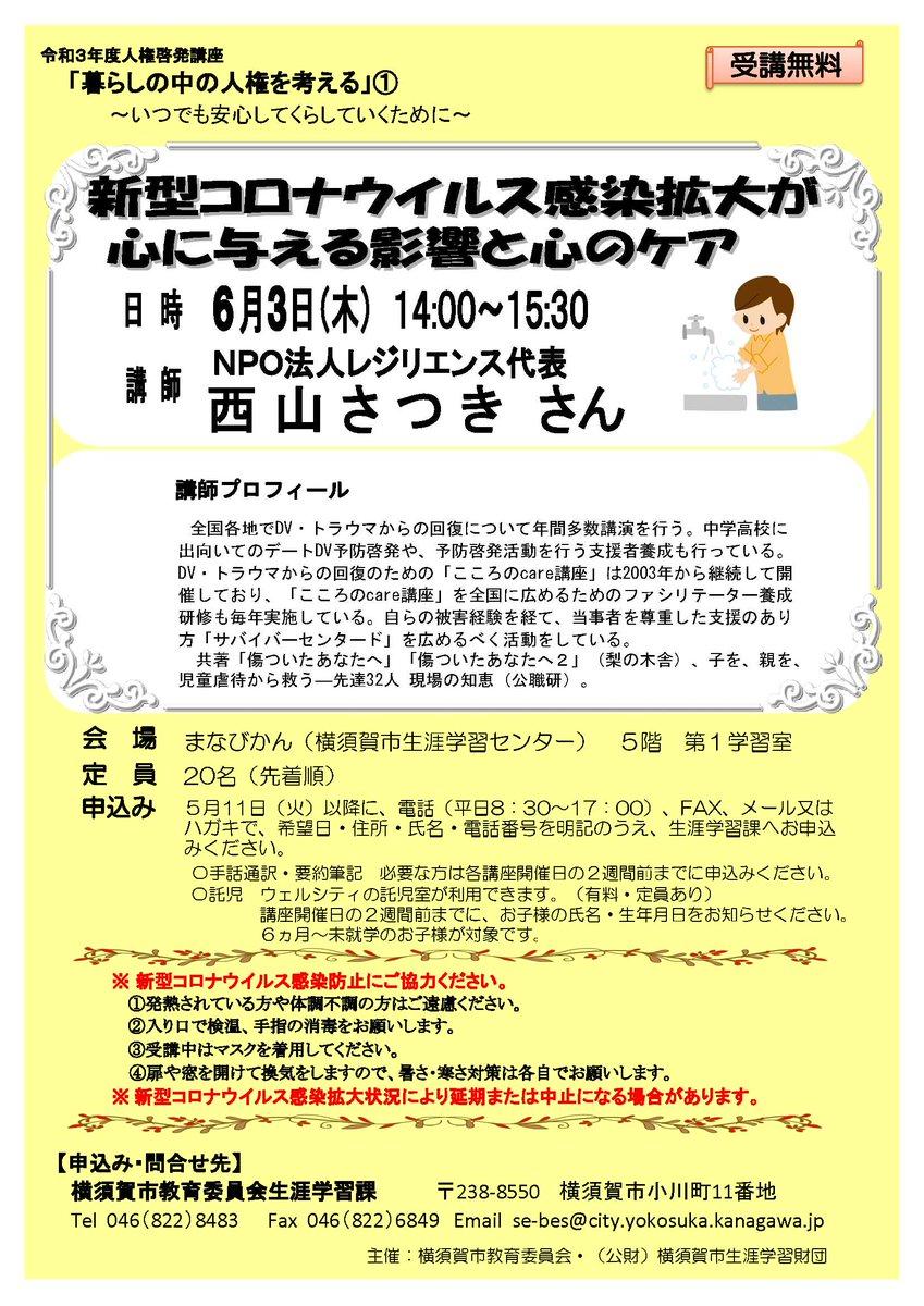 小 川町 コロナ 感染 者