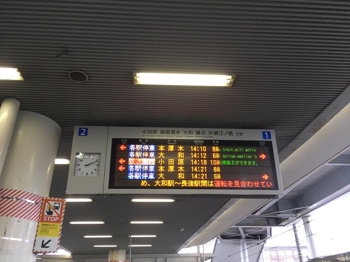 小田急 線 遅延 な う