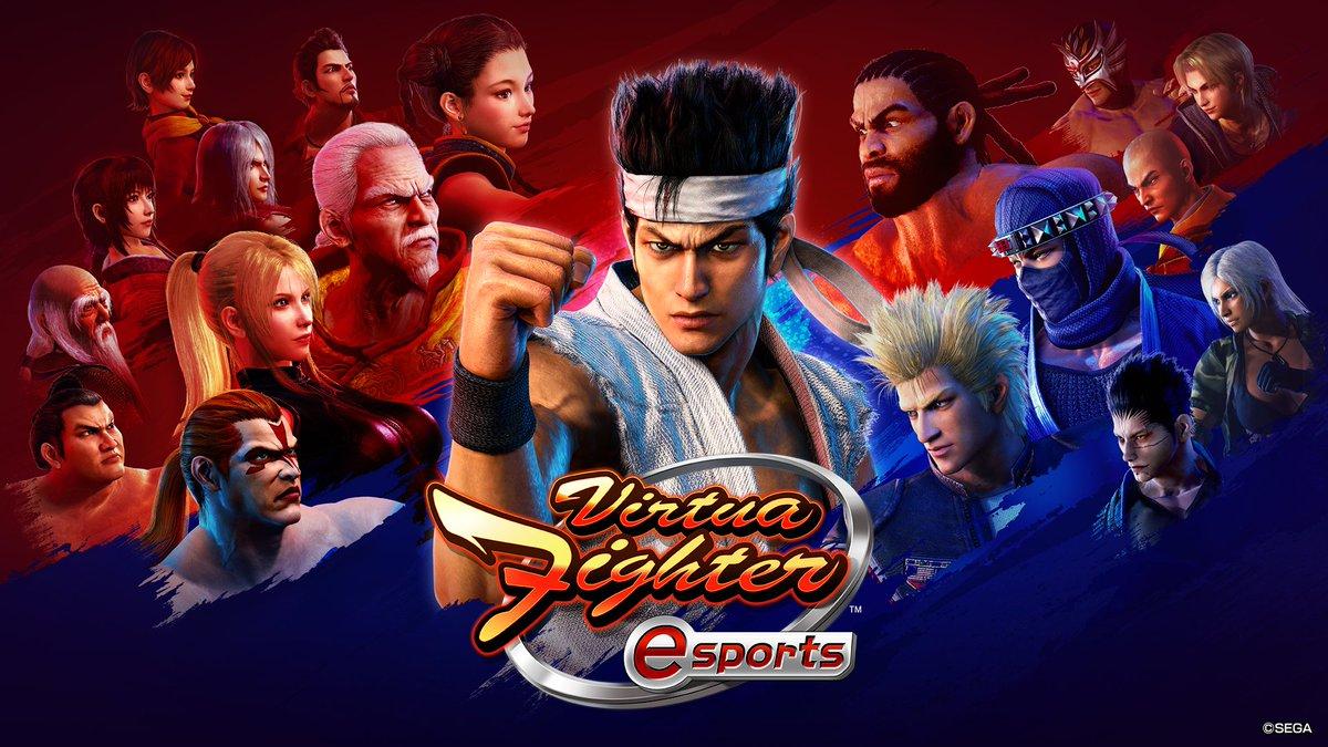 バーチャファイターがVirtua Fighter esportsとして復活!