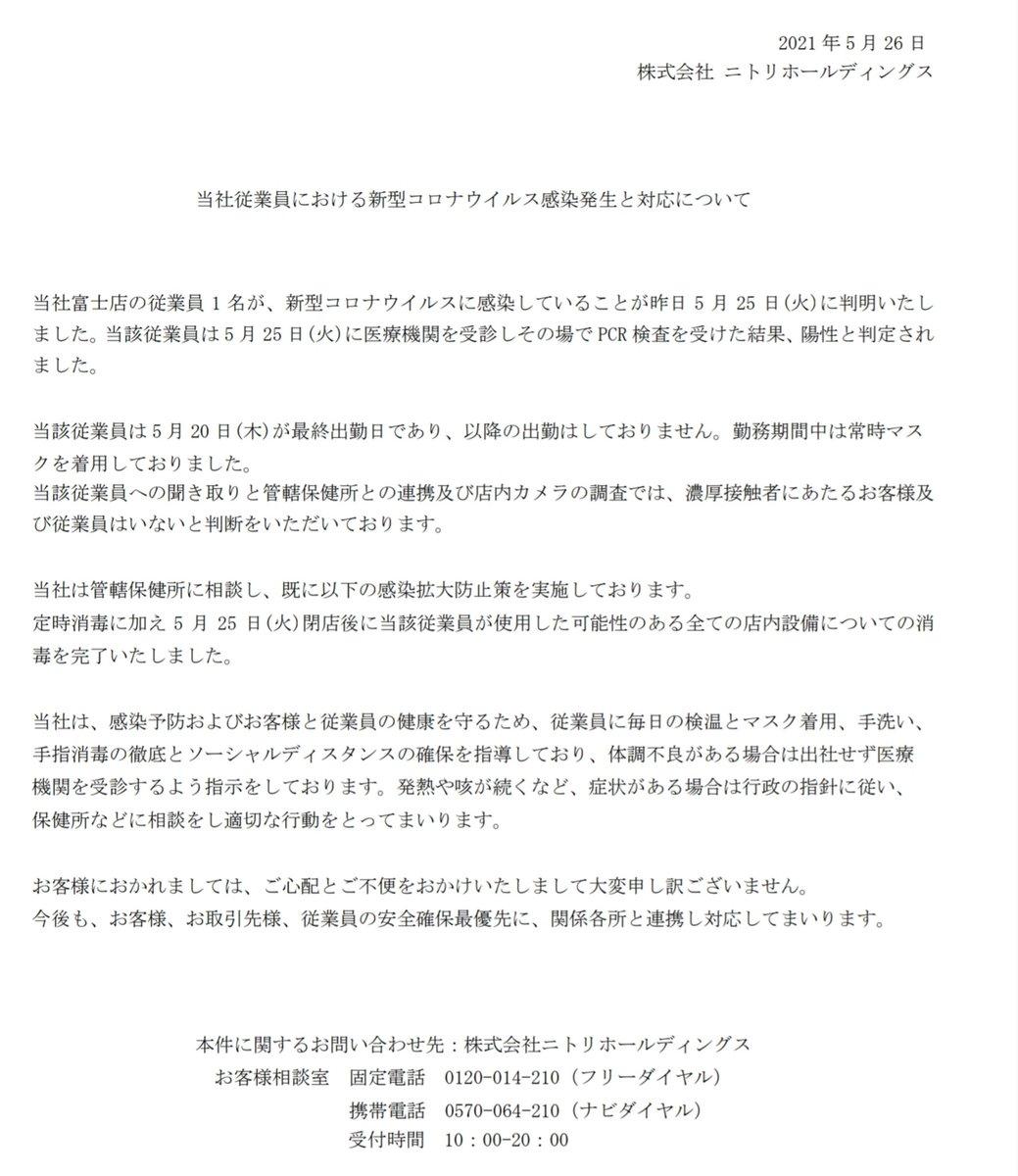 浜松 コロナ 市 感染 静岡 者 県 コロナ急増 浜松市独自の「感染拡大警戒宣言」(静岡県)(静岡放送(SBS))