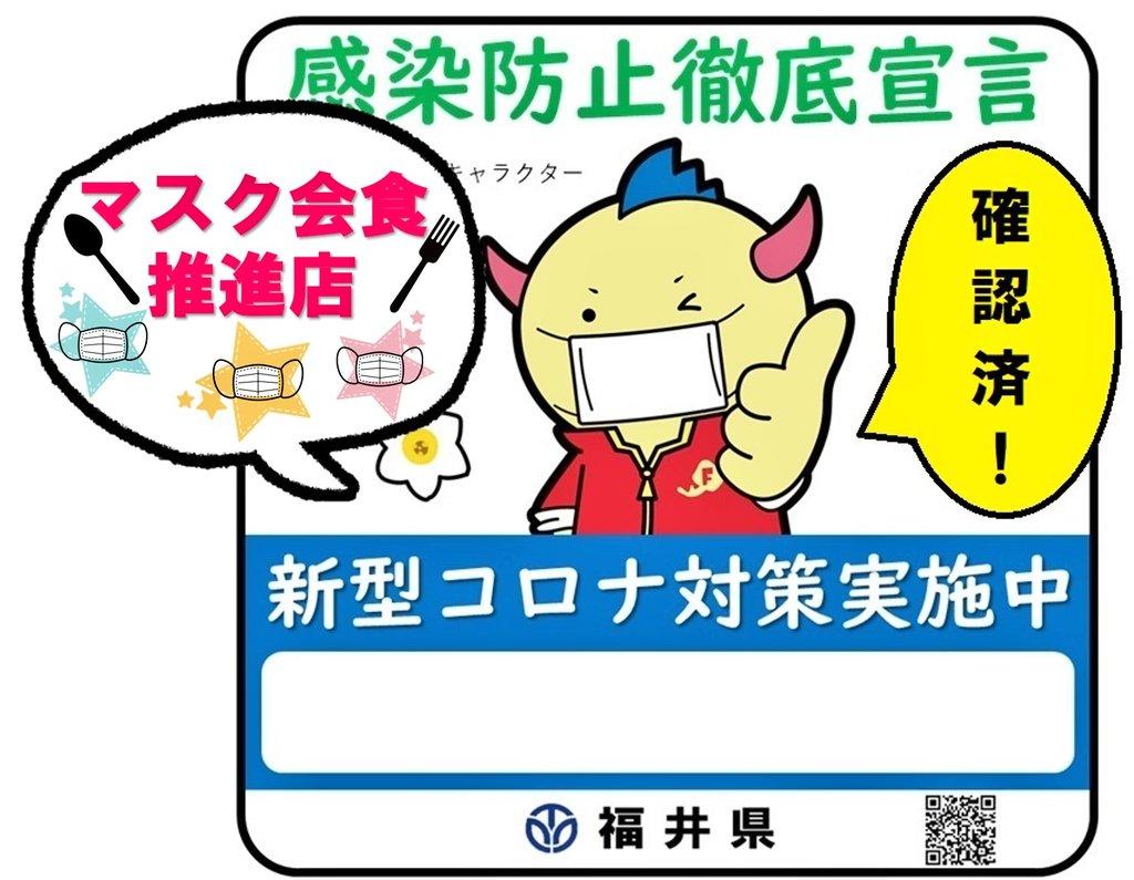 コロナ 福井 県